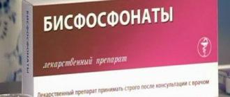 Упаковка препарата Биофосфонатов