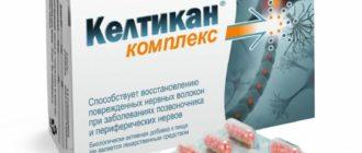 Препарат Келтикан