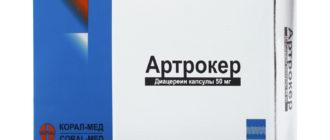 Препарат Артрокер