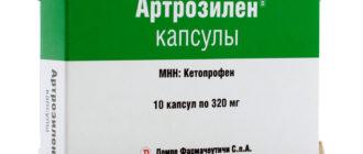 Препарат Артрозилен