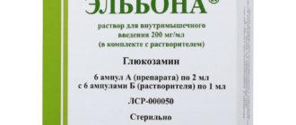 Препарат Эльбона