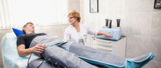 Врач и пациент в кабинете физиотерапии