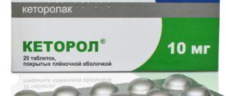 Кеторол в таблетках