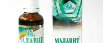 Препарат Малавит